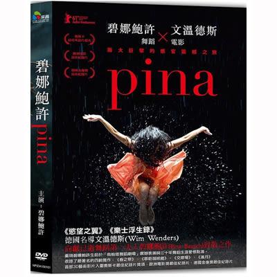 碧娜鮑許DVD