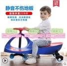 【3C】樂貝兒童扭扭車搖擺車帶音樂靜音輪溜溜車1-3-6歲寶寶玩具鈕鈕車 雙人可