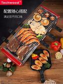 電烤爐 韓式燒烤爐家用220V無煙多功能室內電烤盤不粘烤串鐵板燒烤肉機燒烤架 艾莎嚴選YYJ