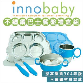 ✿蟲寶寶✿【美國innobaby】送禮首選!Din Din Smart 巴士餐盤/不銹鋼餐具 禮盒組 - 藍色