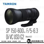 (6期/免運) 騰龍 TAMRON SP 150-600mm F5-6.3 Di VC USD G2 (A022)【俊毅公司貨】*回函贈好禮(至2020/10/31止)