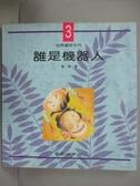 【書寶二手書T9/兒童文學_YFW】誰是機器人_黃海