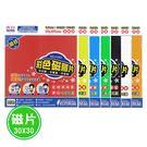 成功 彩色磁膠片(30X30cm)-7色...