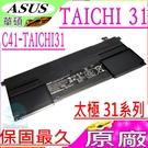 ASUS C41-TAICHI31 電池(原廠)-華碩 TAICHI31 , Taichi 31-CX003H, Taichi 31 ,C4I-TAICHI31,TAICHI31-NS51T,TAIPR93