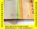 二手書博民逛書店G69罕見新疆文藝1978 1-12合訂本(總第27-38期)Y259056