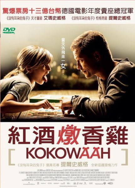 紅酒燉香雞DVD KOKOWAAH 沒有耳朵的兔子提爾史威格艾瑪史威格雅絲敏葛瑞山謬芬奇 (音樂影片購)