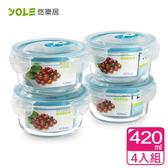 【YOLE悠樂居】氣壓真空耐熱玻璃四扣保鮮盒420ml(圓形)(4入)#1125009  食物保鮮 冰箱收納 密封盒