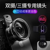 廣角微距手機鏡頭華為P20 pro榮耀9X/8X雙攝像頭VIVO單眼Z3拍照Z1