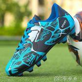 秋天踢足球的10歲兒童11長釘12學生13圓釘15草地初中男童足球鞋子 卡卡西
