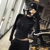 網美運動外套女速干透氣拉鏈跑步長袖緊身健身克瑜伽服【勇敢者戶外】【小橘子】