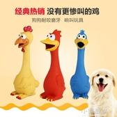 狗狗玩具小狗耐咬尖叫雞寵物磨牙慘叫雞泰迪幼犬中小型大型犬用品『小淇嚴選』