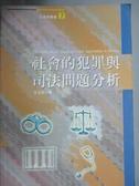 【書寶二手書T1/大學社科_JCC】社會的犯罪與司法問題分析_王玉民