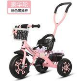 三輪車 兒童三輪車1-3-5歲男女寶寶手推童車腳踏車玩具車自行車T 3色