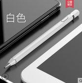 觸屏電容筆iPad平板手機通用蘋果安卓手寫繪畫 igo 全館免運