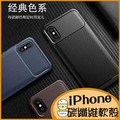碳纖維質感軟殼iPhone11 Pro XR保護套iPhone8 Plus i7 Plus保護殼iPhone6s Plus 防滑殼 全包邊手機殼