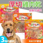 【zoo寵物商城】日本TAKUMI》塔谷米犬用原味/豌豆/起司厚切雞肉-30入