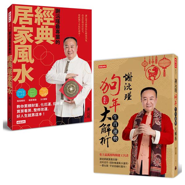 謝沅瑾狗年生肖運勢大解析 + 謝沅瑾最專業的經典居家風水