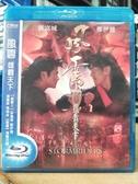 挖寶二手片-0977-正版藍光BD【風雲:雄霸天下】華語電影(直購價)