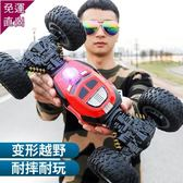 遙控玩具大號遙控車玩具四驅越野車漂移高速賽車變形車充電動汽車兒童男孩【快速出貨】