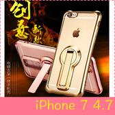 【萌萌噠】iPhone 7  (4.7吋) 小蠻腰支架款 電鍍透明保護殼 全包矽膠電鍍邊軟殼 手機殼 手機套