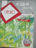 【書寶二手書T3/文學_JOL】中文經典100句-史記_季旭昇