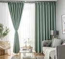 窗簾 定制窗簾布新款簡約現代遮陽隔熱客廳臥室陽台落地飄窗全遮光 【夏日新品】