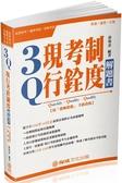 (二手書)3Q現行考銓制度-解題書(原:恐怖猜題)-2018高普特考