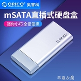 mSATA轉usb3.0固態盒迷你盤盒mini移動外接硬盤盒SSD盒子殼 快速出貨