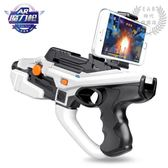 (百貨週年慶)魔力槍兒童玩具槍4D體感手槍 XW