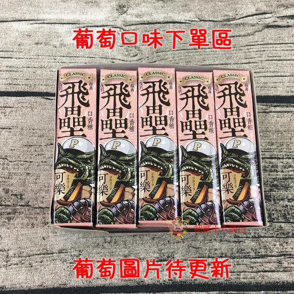 統一糖果 飛壘口香糖25g(葡萄)X20入(盒)【0216零食團購】47102668-B