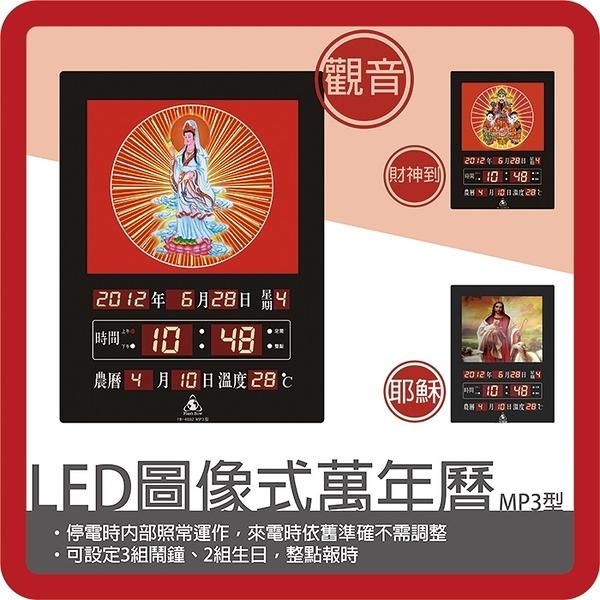 【西瓜籽】鋒寶 公司 電腦萬年曆 電子日曆 鬧鐘 電子鐘 FB-4052型/ MP3型