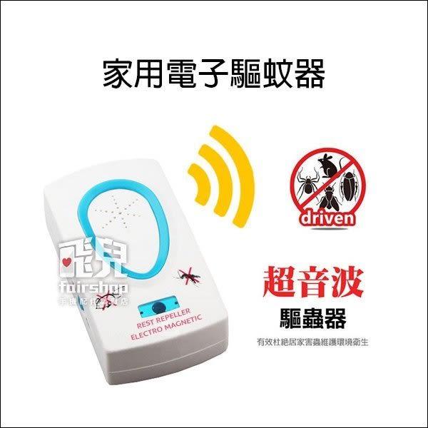 【妃凡】登革熱不用怕!家用電子驅蚊器 超音波驅鼠器 超聲波驅蟑 B1.2-4 150