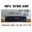 JCT 370A HI FI 立體聲多功能混音擴大機 (藍芽 USB MP3 FM廣播收音 SD卡)