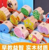 兒童積木玩具1-2-3-6周歲益智一歲半寶寶串珠繞珠穿珠子女孩早教【週年慶免運八折】