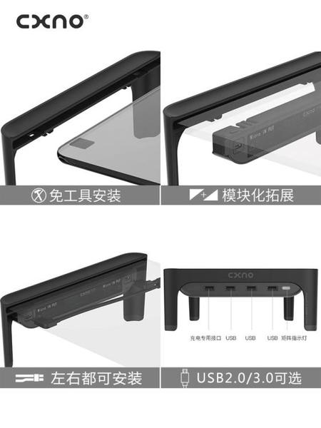 熒幕架 CXNO電腦顯示器螢幕增高架筆記本辦公桌面USB支架墊高底座置物架【全館免運八折】