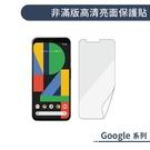 Google Pixel 3a 一般亮面 軟膜 螢幕貼 手機 保貼 保護貼 非滿版 軟貼膜 螢幕保護 保護膜
