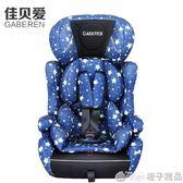 佳貝愛兒童安全座椅嬰兒汽車通用寶寶車載安全座椅9月-12歲3C認證QM    橙子精品