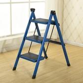 折疊梯子梯子家用折疊梯凳二三四五步加厚鐵管踏板室內人字梯三步梯小梯子【 免運】