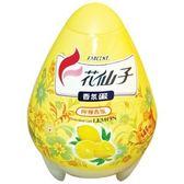 花仙子 香氛蛋-檸檬香氛 120g