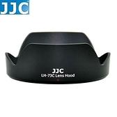 【南紡購物中心】JJC副廠Canon遮光罩LH-73C(相容EW-73C)