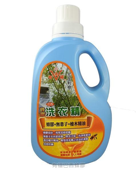 有福 巴西蜂膠無患子洗衣精(檜木) 8罐