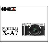 ★相機王★Fujifilm X-A7 Kit 銀色〔含 XC 15-45mm 鏡頭〕平行輸入