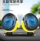 車載風扇24V大貨車USB口汽車風扇12V制冷雙頭調速靜音車用電風扇 小山好物