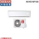 【HERAN禾聯】14-16坪 豪華型變頻冷專分離式冷氣 HI/HO-NP100 含基本安裝