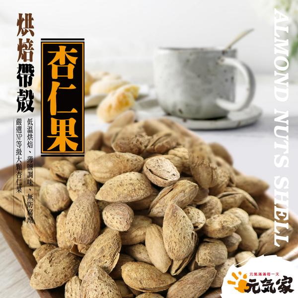 元氣家 烘焙帶殼杏仁果(200g)