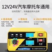 汽車電瓶充電器12v24v伏蓄電池摩托車全自動大功率充電機充滿自停 【雙11特惠】