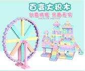 兒童積木玩具3-6周歲女孩益智1-2-4歲男孩子創意拼裝寶寶塑料拼插「摩登大道」