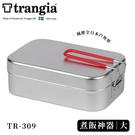 【Trangia 瑞典 Mess Tin TR-309 煮飯神器VS便當盒《大紅把手》】500309/超輕鋁餐盒/環保餐具