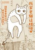 (二手書)我家老貓這樣喵:讓貓爺爺貓奶奶健康快樂過晚年