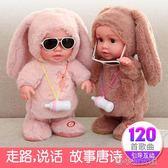 兒童電動毛絨磁控吃奶瓶洋娃娃會唱歌跳舞的走路說話學 『洛小仙女鞋』YJT